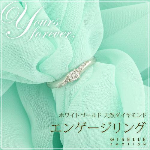 婚約指輪【10大特典あり】『エンゲージリング0.22ctダイヤモンドリングK10WG』ダイヤモンド|10金|刻印無料|サイズ直し無料|結婚記念日|彼女|誕生日プレゼント|女性|