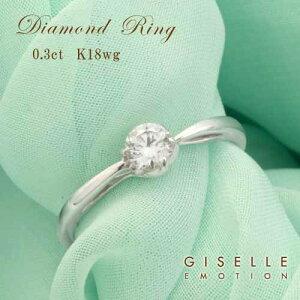 婚約指輪 0.3ct【10大特典あり】『エンゲージリング ダイヤモンドリング K18WG』 プラチナリング リング サイズ直し無料 結婚記念日 彼女 誕生日プレゼント 女性 エンゲージリング 刻印無料