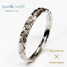 ハワイアンジュエリー リング『2mmシルバー925』ダイヤモンド 刻印 指輪 レディース おしゃれ 太目 プルメリア ペア シンプル 彼女 誕生日プレゼント 女性 記念日 結婚記念日 ギフト ペアリング 人差し指