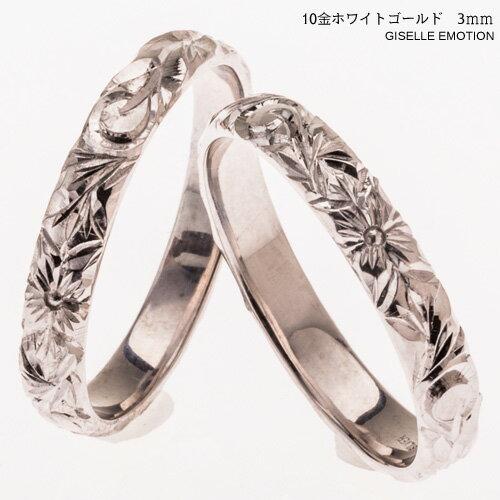 結婚指輪 ハワイアンジュエリー ペアリング『3mm 10金ホワイトゴールド』深堀り マリッジリング プルメリア|ペア|誕生石||シンプル|2本セット|彼女|誕生日プレゼント|女性|記念日|文字彫り/文字入れ|絆
