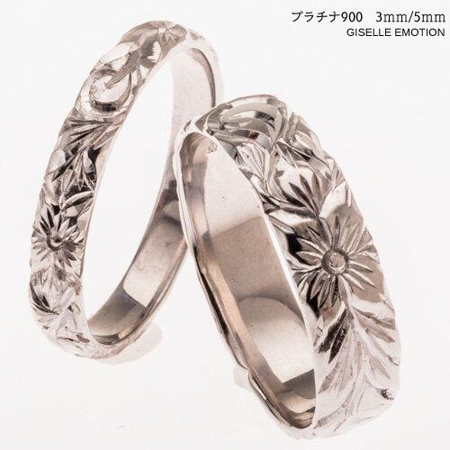 結婚指輪 ハワイアンジュエリー ペアリング『3mm 5mm プラチナ900』深堀り マリッジリング プルメリア|ペア|誕生石||シンプル|2本セット|彼女|誕生日プレゼント|女性|記念日|文字彫り/文字入れ?絆