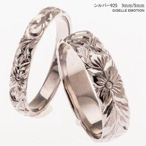 結婚指輪 ハワイアンジュエリー ペアリング『3mm 5mmシルバー925』深堀り マリッジリング プルメリア ペア 誕生石  シンプル 2本セット 彼女 誕生日プレゼント 女性 記念日 文字彫り/文字