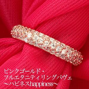 贅沢な1.5カラット 『丸いフォルム ピンクゴールド エタニティリング』 キュービックジルコニア|婚約指輪|結婚指輪|プラチナ|ジュエリー|かわいい|おしゃれ|レディース|ギフト|彼女|誕生日プレゼント|妻|女性|結婚記念日