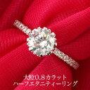 ハーフエタニティリング 20粒 + 大粒一粒 0.8カラット |婚約指輪|結婚指輪|プラチナ|ジュエリー|かわいい|おしゃれ|…