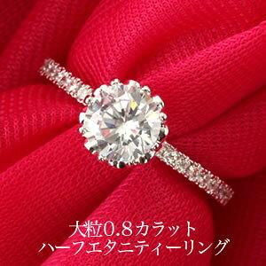 ハーフエタニティリング 20粒 + 大粒一粒 0.8カラット |婚約指輪|結婚指輪|プラチナ|ジュエリー|かわいい|おしゃれ|レディース|ギフト|彼女|誕生日プレゼント|妻|女性|結婚記念日