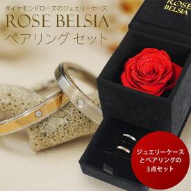 ペアリング ローズベルシア【シンプル ペアリング 】サージカルステンレス 女性 結婚記念日 妻 誕生日プレゼント カップル お揃い プレゼント 誕生日|ステンレス|クリスマス|花|薔薇|バラ|誕生日プレゼント|