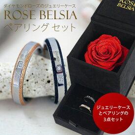 ペアリング ローズベルシア【セパレートライン ペアリング 】サージカルステンレス 女性 結婚記念日 妻 誕生日プレゼント カップル お揃い プレゼント 誕生日|ステンレス|クリスマス|花|薔薇|バラ|誕生日プレゼント|