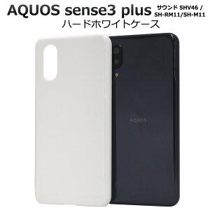 AQUOS スマホケース sense3 plus サウンド SHV46 SH-RM11 携帯ケース SH-M11用 背面カバー おしゃれ スマホカバー 携帯カバー ハードケース ホワイト アクオスセンス3プラス サウンド用 シンプル ストラ