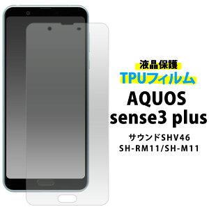 【送料無料】AQUOS sense3 plus サウンド SHV46 / SH-RM11 / SH-M11用液晶保護TPUフィルム クリーナークロス付き 液晶画面保護 アクオスセンス3プラスサウンド用 液晶保護フィルム 液晶保護シート SoftBank