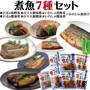 魚 煮魚 詰め合わせ レトルト 7種セット 煮魚7種セット 調理済み 7食セット 袋のままレンジで簡単 国産 真空パック 魚料理 ぶり大根 レトルト食品 お手軽 骨まで食べられる 1人前 ぶり さば
