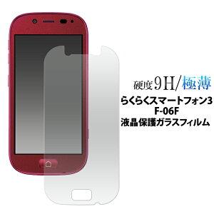 【送料無料】 らくらくスマートフォン3 F-06F用 液晶保護ガラスフィルム(クリーナークロス付き)/カッターでこすっても傷つかない!スリムで頑丈!操作性がよく傷やホコリから守る 液晶
