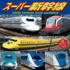 カレンダー 2020年 壁掛け 乗り物 壁掛けカレンダー スーパー新幹線