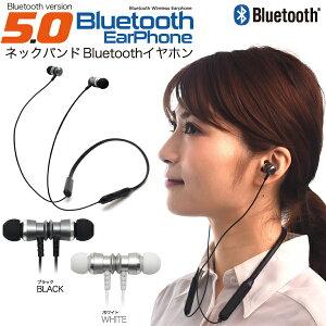 Bluetoothイヤホン ネックバンドタイプ (Bluetooth5.0対応)リモコン付き 軽量 安定接続 マイク搭載 ハンズフリー対応 microSD再生 技適マーク取得済 ブルートゥースイヤホン ワイヤレス スポーツ