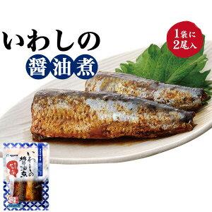 送料無料 レトルト食品 煮魚 いわしの醤油煮 2尾 レンジで簡単 調理済み 袋のまま 国産 すぐ食べられる レンチン 真空パック 人気 魚料理 お手軽 骨まで食べられる 1人前 鰯 イワシ 簡単 時短