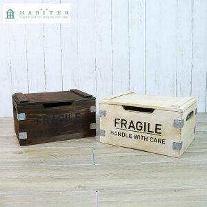 収納ボックス フタ付き おしゃれ 積み重ね 木製 スタッキングボックス 木箱 コンテナ フラジール リッドコンテナ S ナチュラル ブラウン WE-907 収納 ボックス 箱 アンティーク調 収納箱 収納