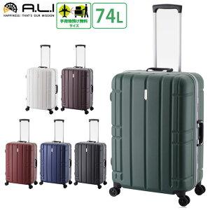 キャリーケース mサイズ 軽量 スーツケース アジアラゲージ ALI MAX G 全6色 74L MF-5016 キャリーバッグ 旅行 ビジネスキャリー ダブルキャスター ビジネス 出張 大型 丈夫 フレーム TSAロック 送料