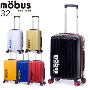 mobus バッグ モーブス キャリーケース 機内持ち込み スーツケース ハードキャリー メンズ レディース 全6色 32L MBC-1908-18 ジッパー ファスナー おしゃれ かわいい 旅行 ビジネスキャリー キャ