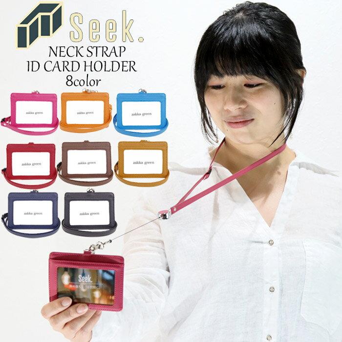 郵 メール便 送料無料 idカードホルダー リール付 ネックストラップ IDカードケース 合皮 1603 ID カードケース メンズ レディース 社員証 身分証明書 IDケース IDマルチケース IDカード 通販 プレゼント ギフト 贈り物