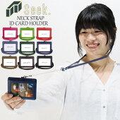 IDカードケース