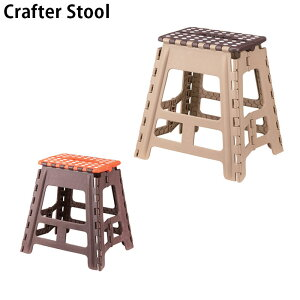 踏み台 折りたたみ おしゃれ スツール 椅子 クラフタースツール L ブラウン オレンジ FKF-622 イス 便利 かわいい 水玉 屋内 屋外 シンプル アウトドア 簡単収納 子供 洗車 カラフル 使いやすい