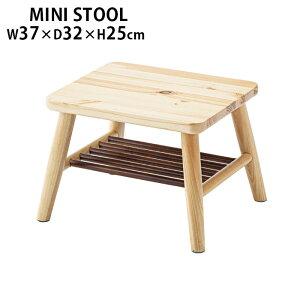 スツール 木製 ミニ 四角 おしゃれ 踏み台 椅子 1人掛け 背もたれなし 高さ25cm GT-781 天然木 ラック 収納 イス いす チェアー 踏台 腰掛け 玄関 リビング 送料無料