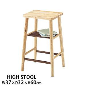 スツール 木製 おしゃれ 四角 ハイスツール 踏み台 高さ60cm GT-783 天然木 ラック 収納 椅子 イス チェアー 1人掛け ハイチェア 腰掛け カウンターチェア 送料無料