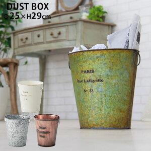 ゴミ箱 おしゃれ ダストボックス ブリキ アンティーク調 ごみ箱 全4色 LFS-426 キッチン コンパクト かわいい 小物入れ ガーデニング 雑貨 バケツ