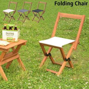 フォールディングチェア 折りたたみ チェア イス スツール 椅子 持ち運び おしゃれ アウトドア NX-530 ブラック グレー アイボリー かわいい カフェ 店舗 天然木 木製 ガーデン BBQ キャンプ リ