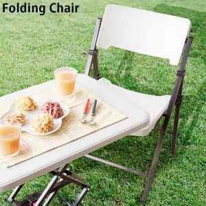 フォールディングチェア 折りたたみ 椅子 キャンプ チェア PC-116 アウトドア 軽量 室内 屋外 野外 ガーデン 収納 移動 シンプル キャンプ ピクニック コンパクトチェア