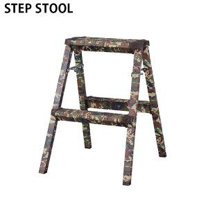 折りたたみ ステップ 踏み台 ステップ台 2段 脚立 スツール アルミ ステップスツール カモフラ PC-502 持ち運び おしゃれ かわいい インテリア イス 椅子 腰掛け椅子 ステッパー 送料無料