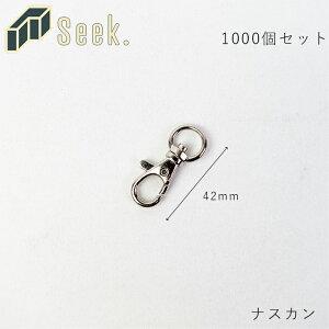 ナスカン 全長42mm メンズ/レディース キーホルダー シルバー 1000個セット 送料無料 キーリング 鍵 アクセサリー 金具 小 部品 パーツ アクセサリーパーツ 回転