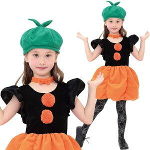 ハロウィン 衣装 子供 コスプレ 女の子 パンプキンドール キッズ 100cm/120cm/140cm 仮装 コスチューム ハロウイン イベント