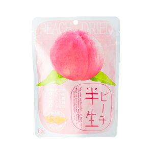 ドライフルーツ 桃 半生ドライフルーツ 半生ピーチ 85g モモ もも 食べておいしい プレゼント 【 メール便 送料無料 】