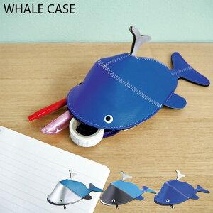 メール便 ペンケース おしゃれ 筆箱 ガジェットケース WHALE CASE クジラケース メンズ/レディース/キッズ 小物入れ 全3色 クジラ ホエール ポーチ マルチケース メガネケース 携帯 充電器 かわ