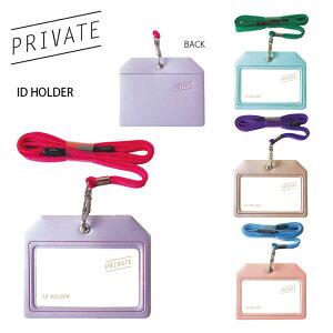 メール便 idカードホルダー おしゃれ レディース ネックストラップ付 IDカードケース PRIVATE プライベイト 全4色 ケース カードケース 社員証 ICカード かわいい プチプラ ステーショナリー 通