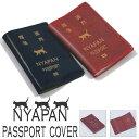 パスポートケース パスポートカバー ネコ 手帳 パスポート カバー CAT かわいい トラベル 旅行 便利 郵 メール便 対応