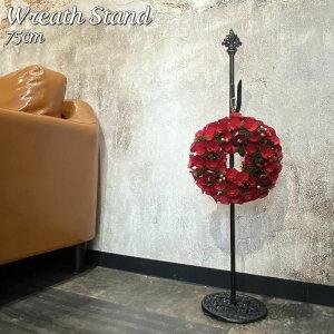 リース スタンド アイアン 75cm リーススタンド 3b00055 クリスマス オーナメント 飾り 玄関 装飾 ディスプレイ アンティーク インテリア 雑貨