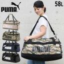 PUMA/プーマ チャレンジャー ダッフルバッグ M メンズ/レディース ボストンバッグ ブラック/ネイビー 58L 076621 ショ…