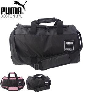 PUMA プーマ ボストンバッグ ダッフルバッグ バッグ メンズ レディース 全2色 約37L 077363 ショルダーバッグ 旅行バッグ 修学旅行 スポーツ ジム 旅行 合宿 部活 送料無料