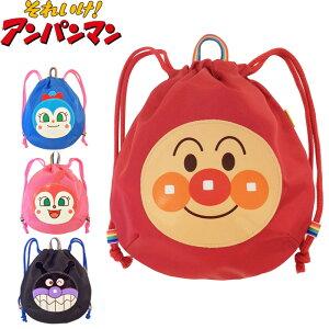 メール便 アンパンマン バッグ ナップサック キッズ 巾着 全4種類 ANN-1600 リュック 手提げ ばいきんまん ドキンちゃん コキンちゃん 日本製 カバン キャラクター かわいい 保育園 幼稚園 子ど