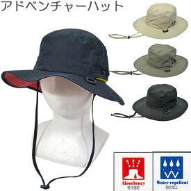 帽子 レディース/ アドベンチャーハット addninth 撥水加工 防水 全4色 18A027 夏フェス アウトドア レインハット おしゃれ 山登り テンガロン風 つば広 紐付き UV 郵 メール便 送料無料