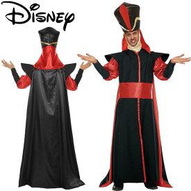 ハロウィン 仮装 ディズニー 大人 メンズ ジャファー アラジン コスチューム Costume Adult Jafar 95989 コスプレ 衣装 イベント halloween あす楽