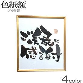 色紙額 額縁 色紙 フレーム サイン 額 シェイプ SH-G32 寄せ書き 写真 イラスト プレゼント インテリア 贈り物