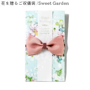 メール便 祝儀袋 結婚 花を贈るご祝儀袋 Sweet Garden 結婚式 御祝儀袋 お祝い 結婚祝い 婚礼 のし袋 金封 かわいい おしゃれ デザイナー 紙袋 袋 寿 花柄 フラワー リボン ハッピーウェディング