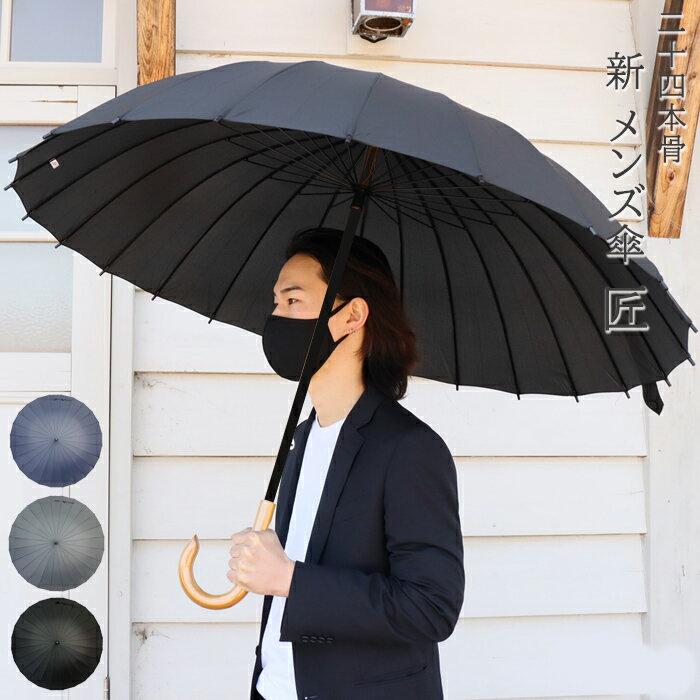 傘 メンズ 24本骨 和傘 65cm 匠 Takumi ワイドタイプ 長傘 雨傘 和風傘 カサ かさ アンブレラ パラソル レイングッズ 男性用 紳士用 送料無料