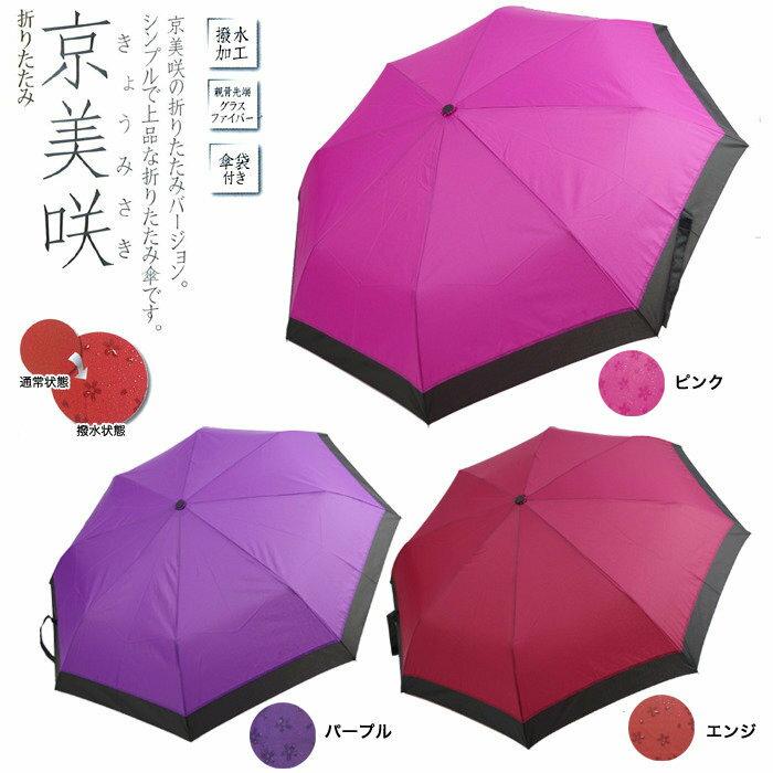 傘 和傘 折りたたみ 折りたたみ傘 レディース 京美咲 雨傘 長傘 カサ かさ レイングッズ アンブレラ 傘 和傘