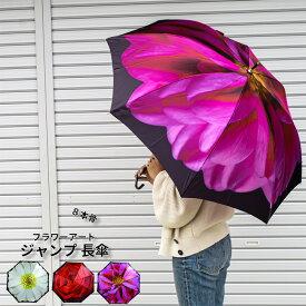 傘 レディース おしゃれ 雨傘 アート傘 フラワー ジャンプ 全3色 JK-101 親骨58cm 長傘 送料無料
