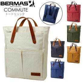 BERMAS COMMUTE トートバッグ リュック バーマス 60453 帆布 トートリュック ビジネスバッグ メンズ レディース 鞄 シンプル おしゃれ 旅行 通勤