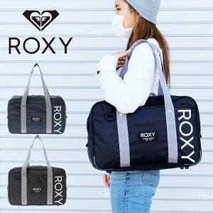 ROXY スクールバッグ レディース ボストンバッグ ブラック ネイビー ロキシー RBG211316 スクールボストン カバン 女子高生 学生 女の子 高校生 おしゃれ かわいい ブランド 入学 新学期 通学バ