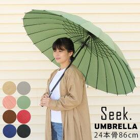 傘 メンズ 24本 長傘 雨傘 24本骨 おしゃれ 大きい 86cm 全12色 アンブレラ 男性用 紳士用 晴雨兼用 UVカット レイングッズ ビジネス 特大 ハンドル傘 傘袋付き 高強度 折れにくい 肩かけ 送料無料